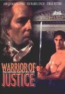 Борец за справедливость (1995)