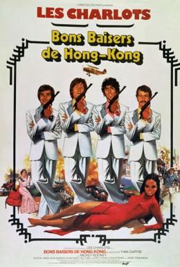Постер фильма Шарло в Гонконге (1975)