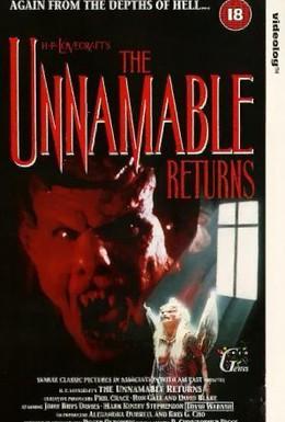 Постер фильма Невыразимый ужас 2: Показания Рэндольфа Картера (1992)