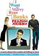 Реалии любви (2004)