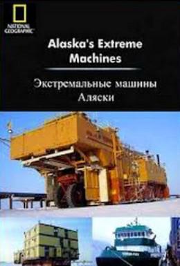 Постер фильма Экстремальные машины Аляски (2009)
