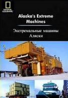 Экстремальные машины Аляски (2009)