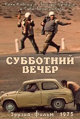 Постер фильма Субботний вечер (1975)