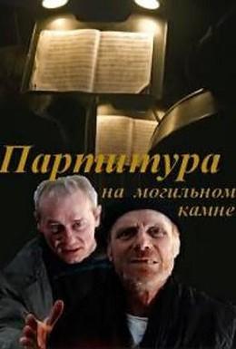 Постер фильма Партитура на могильном камне (1995)
