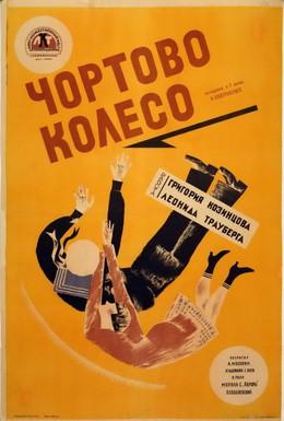 Постер фильма Чёртово колесо (1926)