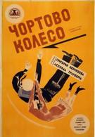 Чёртово колесо (1926)