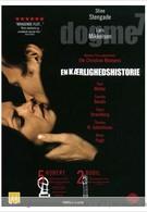 История любви (2001)