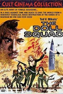 Постер фильма Отряд Куколка (1973)