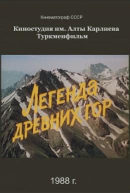 Постер фильма Легенда древних гор (1988)