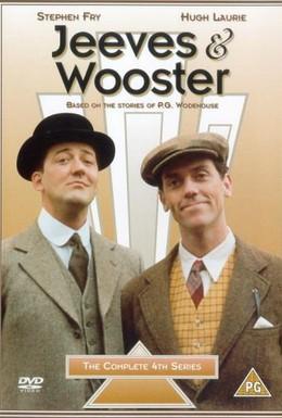 Постер фильма Дживс и Вустер (1990)