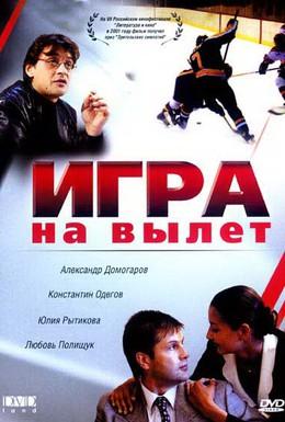 Постер фильма Игра на вылет (2001)