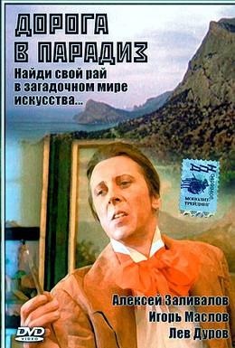 Постер фильма Дорога в Парадиз (1991)