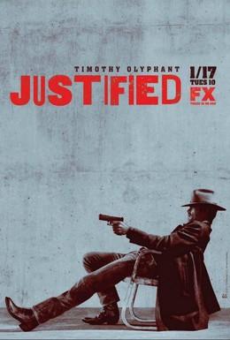 Постер фильма Правосудие (2010)