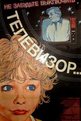 Постер фильма Не забудьте выключить телевизор (1986)