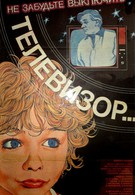Не забудьте выключить телевизор (1986)
