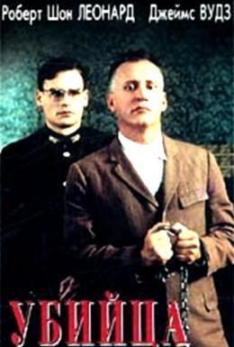 Постер фильма Убийца: Дневник убийств (1995)