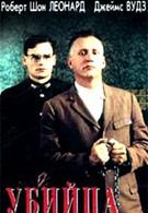 Убийца: Дневник убийств (1995)