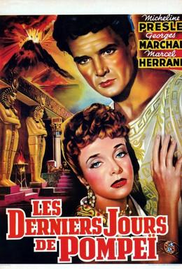Постер фильма Конец Помпеи (1950)