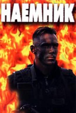 Постер фильма Наемник (1997)