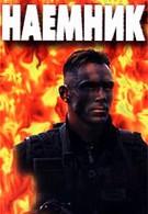 Наемник (1997)