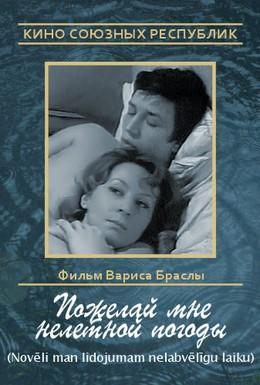 Постер фильма Пожелай мне нелетной погоды (1980)
