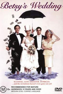 Постер фильма Свадьба Бэтси (1990)
