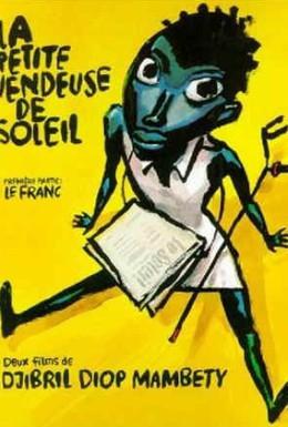 Постер фильма Маленькая продавщица солнца (1999)