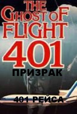 Постер фильма Призрак рейса 401 (1978)