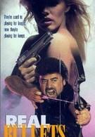 Настоящие пули (1988)