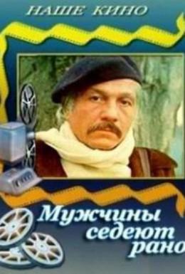 Постер фильма Мужчины седеют рано (1974)