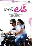 100% любовь (2011)