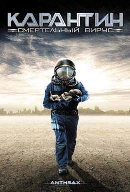 Постер фильма Карантин: Смертельный вирус (2001)