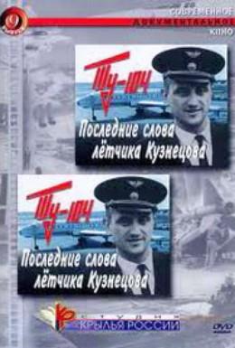 Постер фильма Последние (2006)