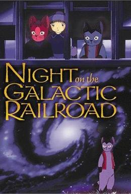Постер фильма Ночь на Галактической железной дороге (1985)