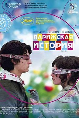 Постер фильма Парижская история (2006)