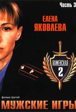 Постер фильма Каменская: Мужские игры (2002)