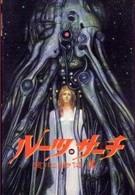 Поиск исходных данных (1986)