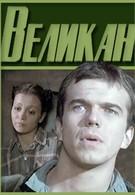 Великан (1984)
