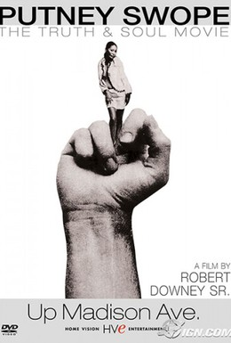 Постер фильма Патни Своуп (1969)