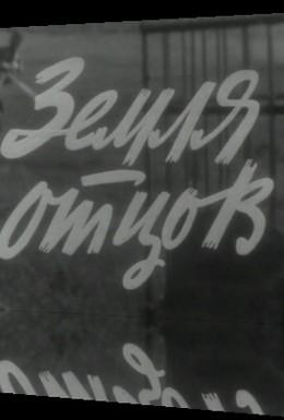 Постер фильма Земля отцов (1966)