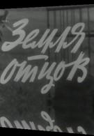 Земля отцов (1966)
