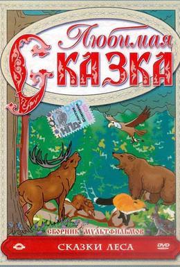Постер фильма Сказки леса (1997)