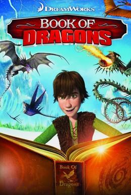Постер фильма Книга драконов (2011)