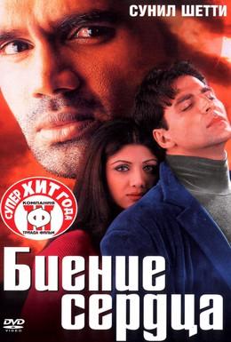 Постер фильма Биение сердца (2000)