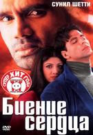 Биение сердца (2000)