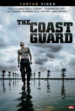 Постер фильма Береговая охрана (2002)