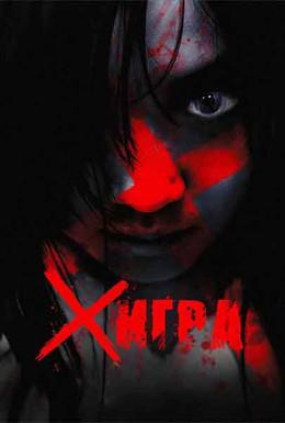 Постер фильма X-игра (2010)
