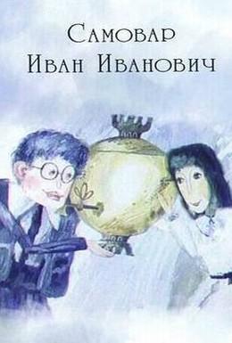 Постер фильма Самовар Иван Иваныч (1987)