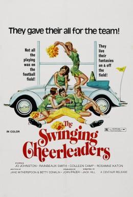 Постер фильма Девочки свингеры из команды поддержки (1974)