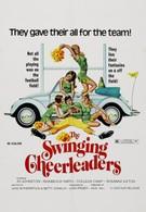 Девочки свингеры из команды поддержки (1974)